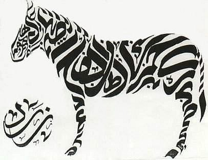 Awful Arabic Tattoos Zoomorphic Calligraphy from the always wonderful